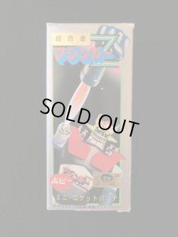 画像1: マジンガーZ・ミニロケットパンチ非売品