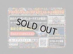 画像2: 騎士ガンダム・2015キャラホビ会場限定配布品A