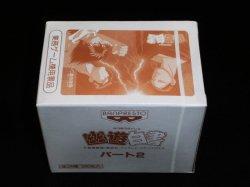 画像1: 幽遊白書カードダス・パート2(1箱/未開封)